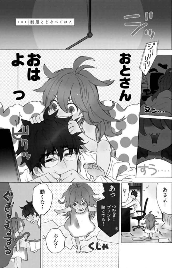 漫画『甘々と稲妻』の優しくて美味しい関係【あらすじ】