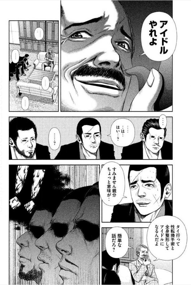 漫画「バックストリートガールズ」の3人組が可愛い?【あらすじ】