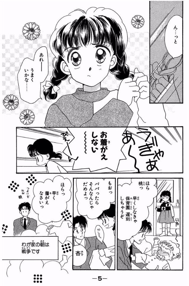 登場人物1:お姉ちゃんでベテランママ?【高田杏】