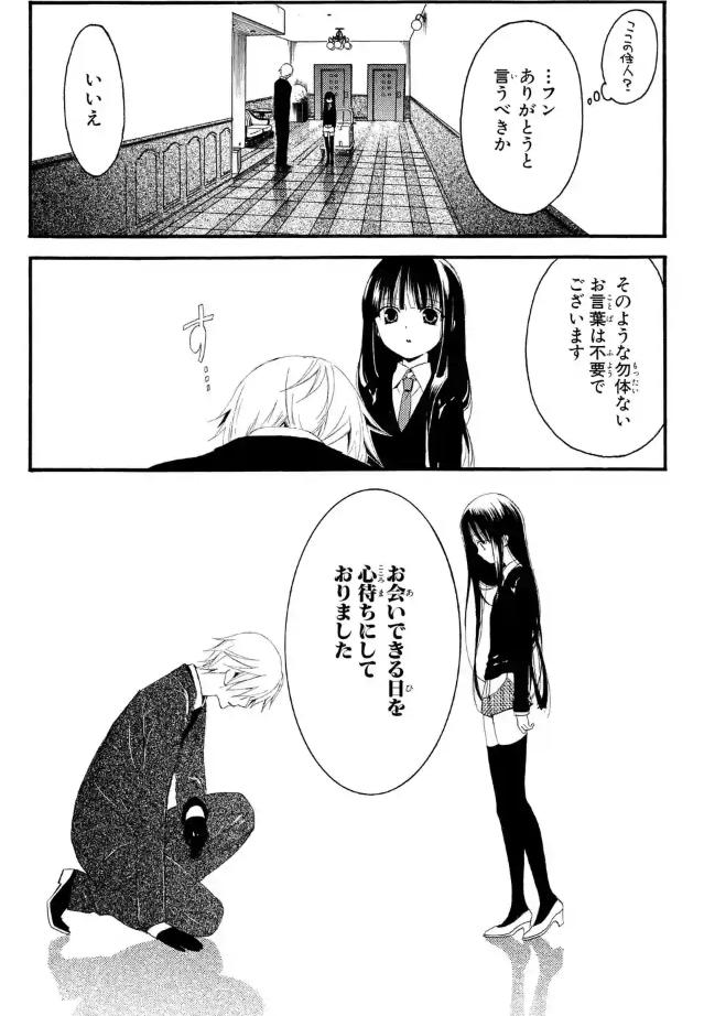 運命の出会い【1巻ネタバレ注意】
