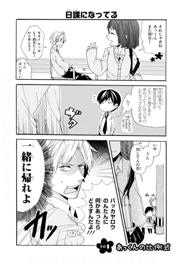 超ツンデレ、あっくん登場【1巻ネタバレ注意】