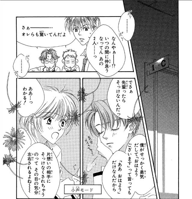 「ミス桜咲」に輝いた美少年【中央千里】