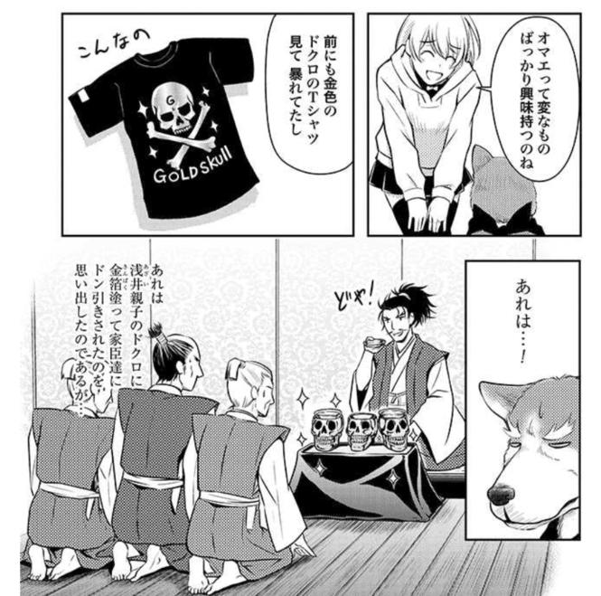 『織田シナモン信長』の魅力:歴史にのっとった笑いが最高!