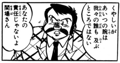 登場人物3:何かと話題に尽きないイタリアンのシェフ!丸井善男