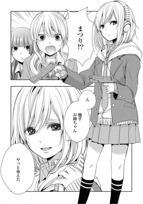 『citrus』登場人物5:ヤンデレ中学生?【水沢まつり】