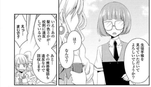 『citrus』登場人物6:とっても優しいメガネ先輩!【丸太加代】