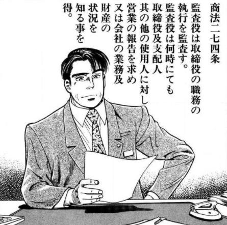 漫画『監査役野崎修平』あらすじ【ドラマ化】