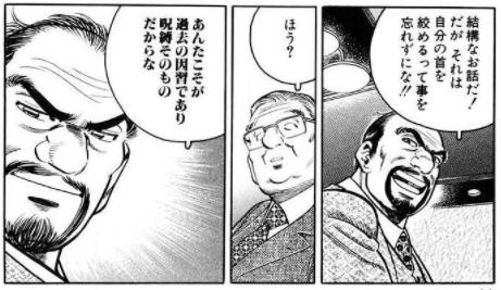 登場人物2:武闘派の熱い男!【武田真吾】