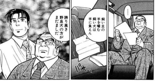 登場人物3:野崎と手に汗握るバトルを繰り広げる、黒幕!【京極雅彦】