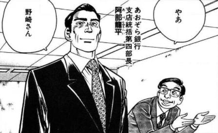 登場人物4:野崎の正義感に悩んでいた男【阿部龍平】