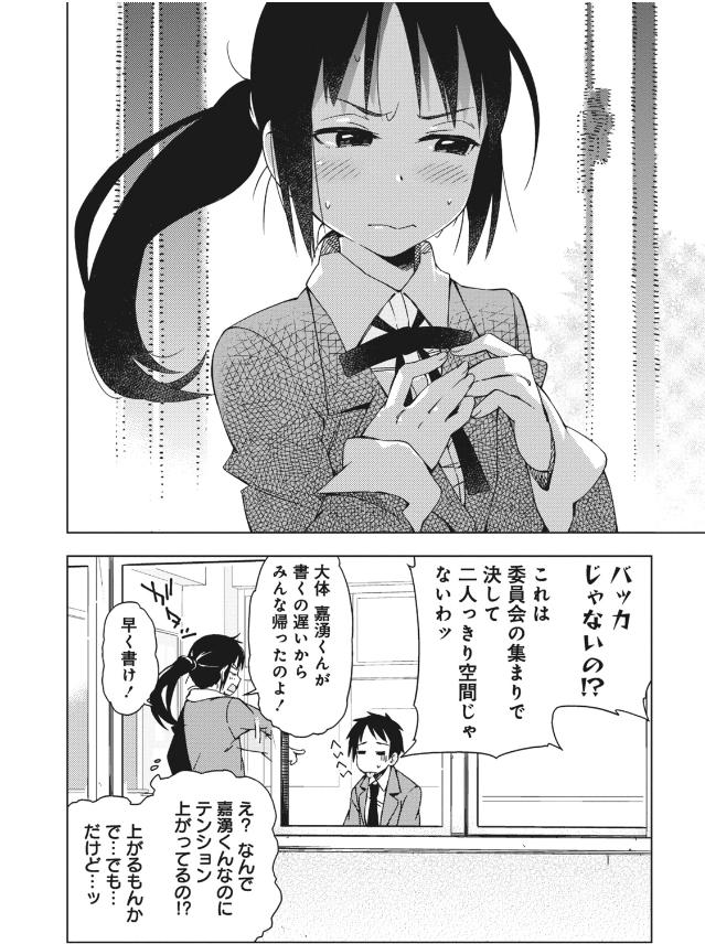 『制服あばんちゅーる』の魅力1:こじらせヒロインの委員長が可愛すぎ!