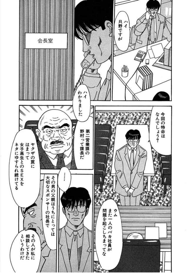 漫画『特命係長只野仁』の【あらすじ】