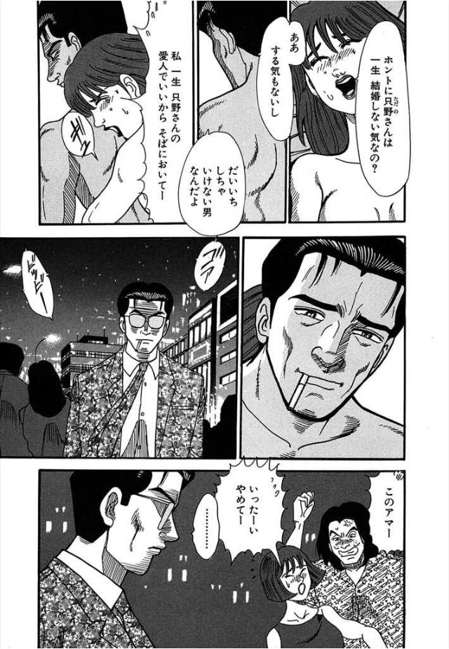 『特命係長只野仁』の魅力3:ドラマ版よりもエロい!