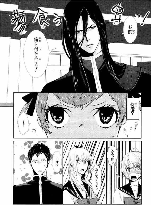『ひめごとははなぞの』1巻の見どころをネタバレ紹介!