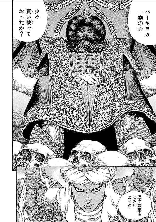 7位:ガニシュカ大帝