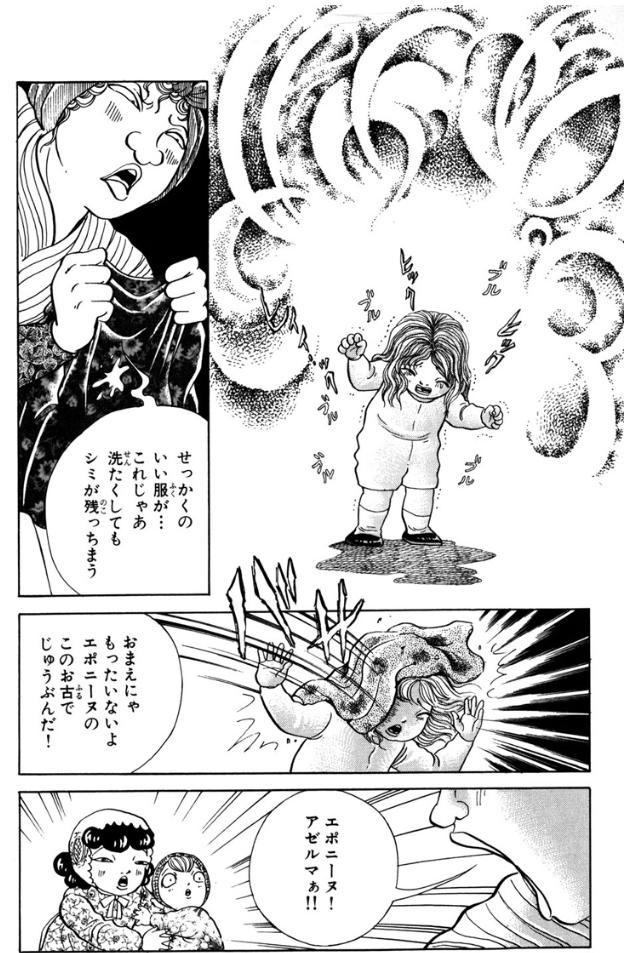 悲劇の始まり【1巻ネタバレ注意】