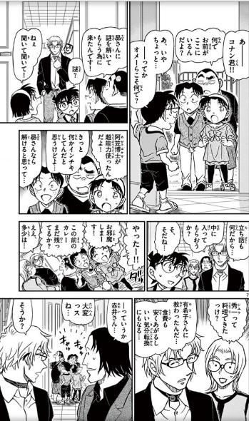 赤井 秀一 15 歳