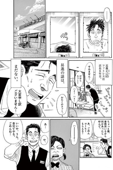 「恋雨」の魅力をネタバレ紹介3:美少女に迫られても揺らがない中年男!?