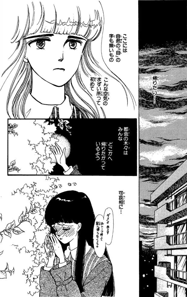 キャラ① 高貴な雰囲気の天然さん【坂口 亜梨子(木蓮)】