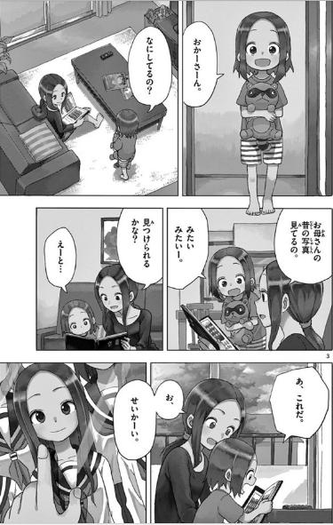 『からかい上手の(元)高木さん』は本編5巻の激アツ展開から始まった!【あらすじ】