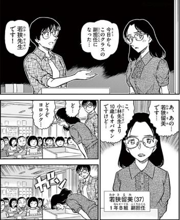 江戸川コナン夢小説