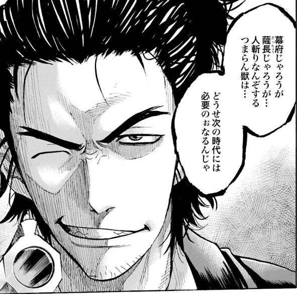 『天翔の龍馬』の登場人物1「生き延びたぜよ!」【坂本龍馬】