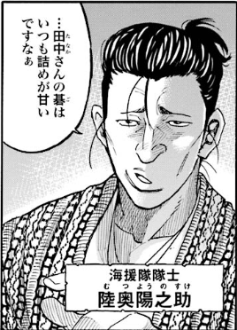 『天翔の龍馬』の登場人物3「私は日本を救いたい!」【陸奥陽之助】