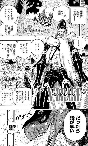 第13位 ドレーク海賊団