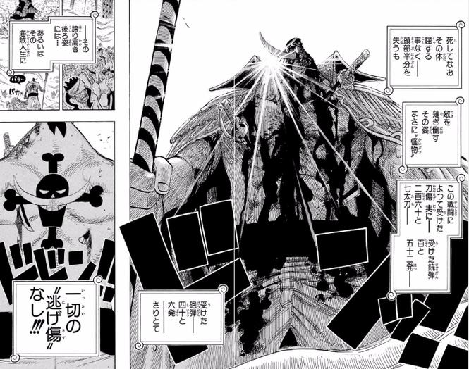 第1位 白ひげ海賊団(頂上戦争前)