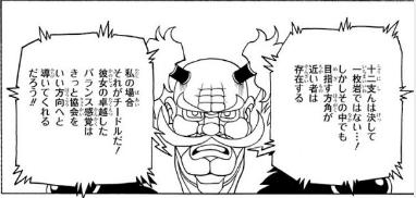 【辰】最古参の威厳、ボトバイ