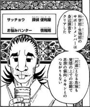 【午】頼れる相談役サッチョウ