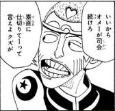 【申】毒突く逆心の三猿、サイユウ