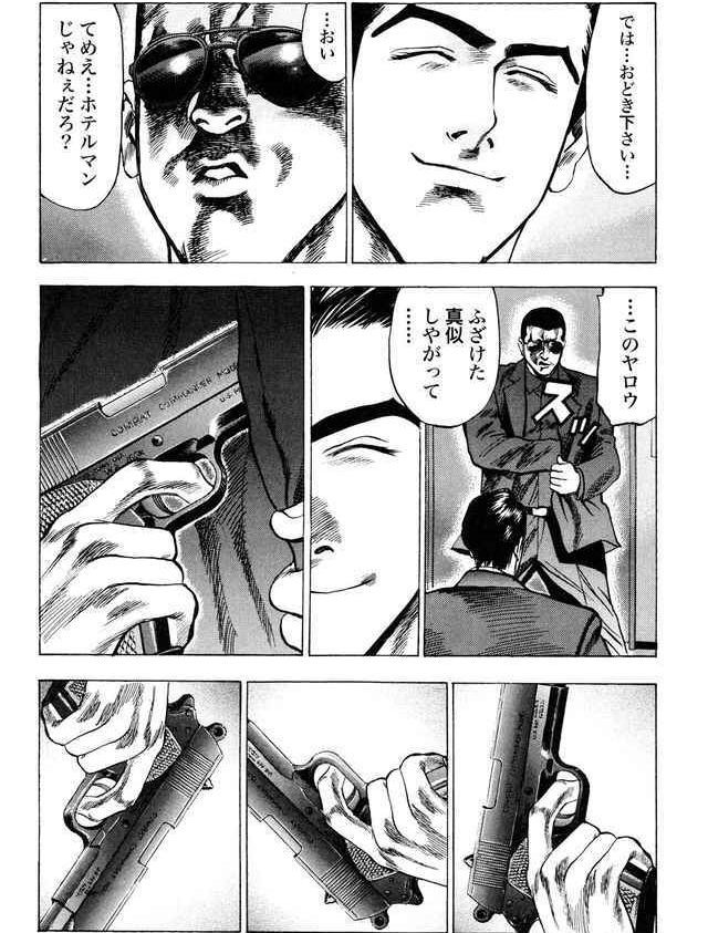 財前丈太郎の魅力をネタバレ紹介!裏社会を生き抜くスキルにしびれる!