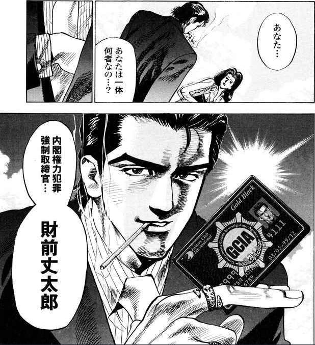 財前丈太郎の魅力をネタバレ紹介!金の使い方がバブリー!それはどこから……?