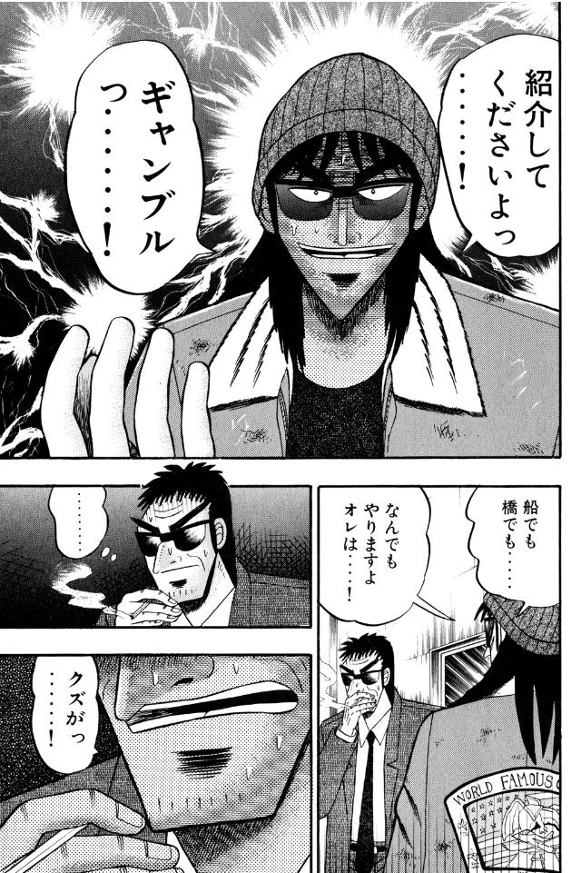 漫画『賭博破戒録カイジ』あらすじ