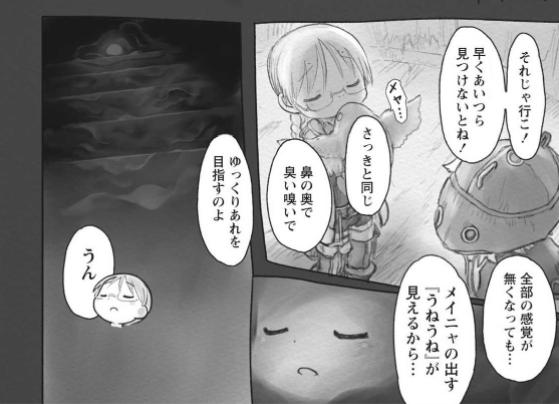 アビス メイド 解説 イン