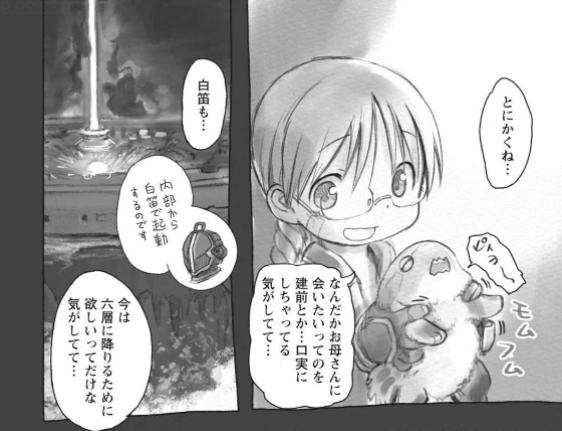 『メイドインアビス』をネタバレ考察6:リコの謎