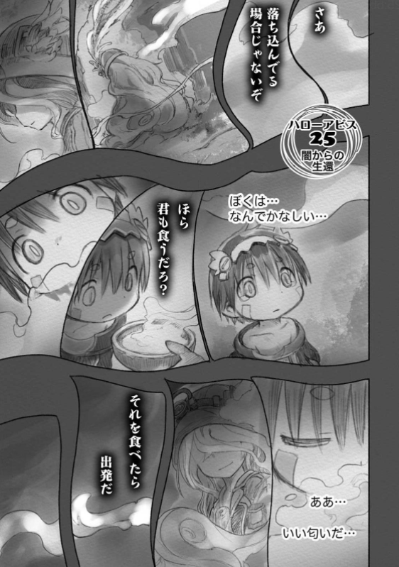アビス 53 イン メイド