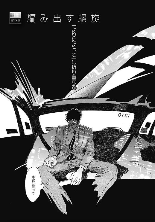 『関根くんの恋』の魅力3:不器用な大人たちの恋の行方は?最終回が泣ける!