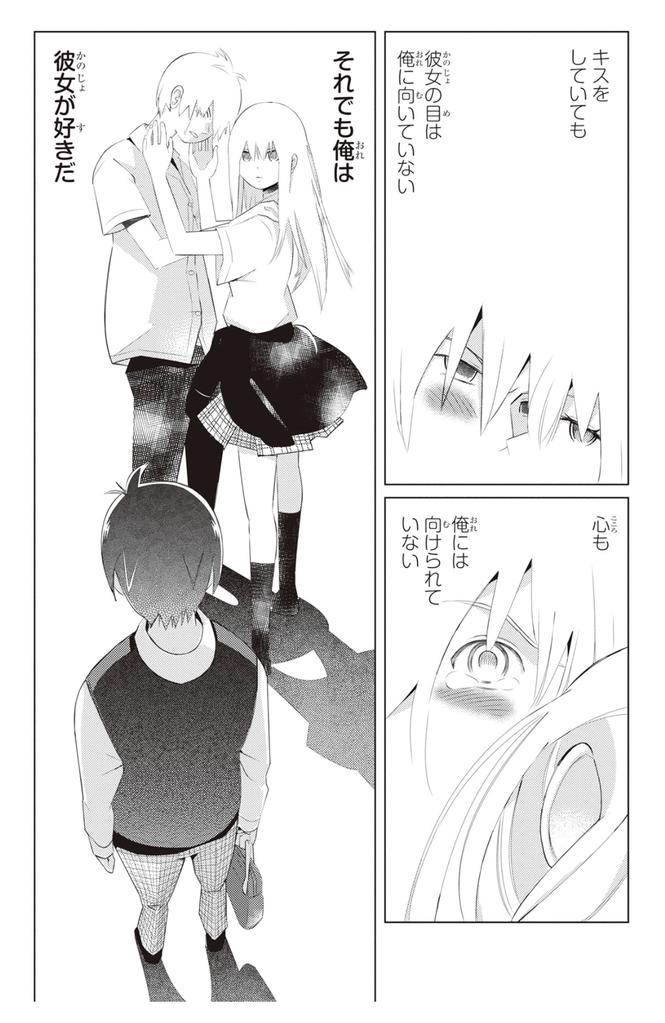 『三角的恋愛の饗宴』に見る思春期の恋愛が痛い【あらすじ】