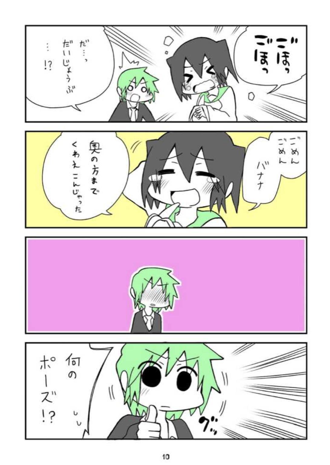 登場キャラ1:無邪気な下ネタ少女【みゆき】