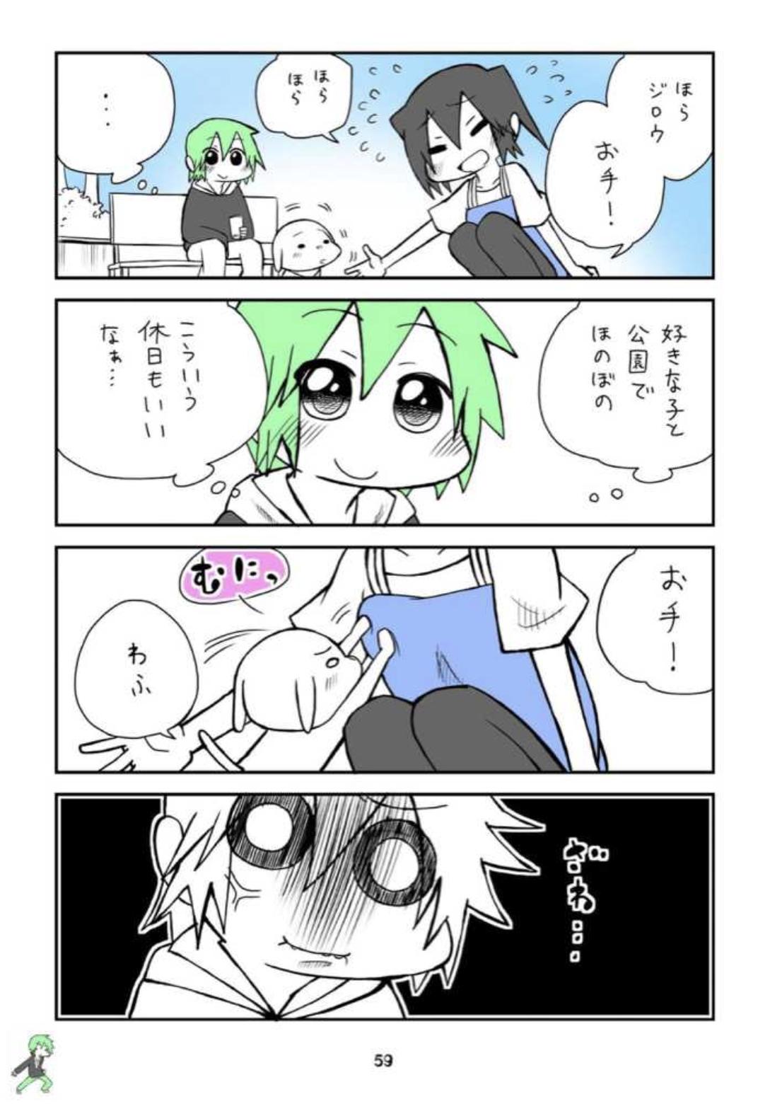 登場キャラ2:恋する思春期ボーイ【杏介】
