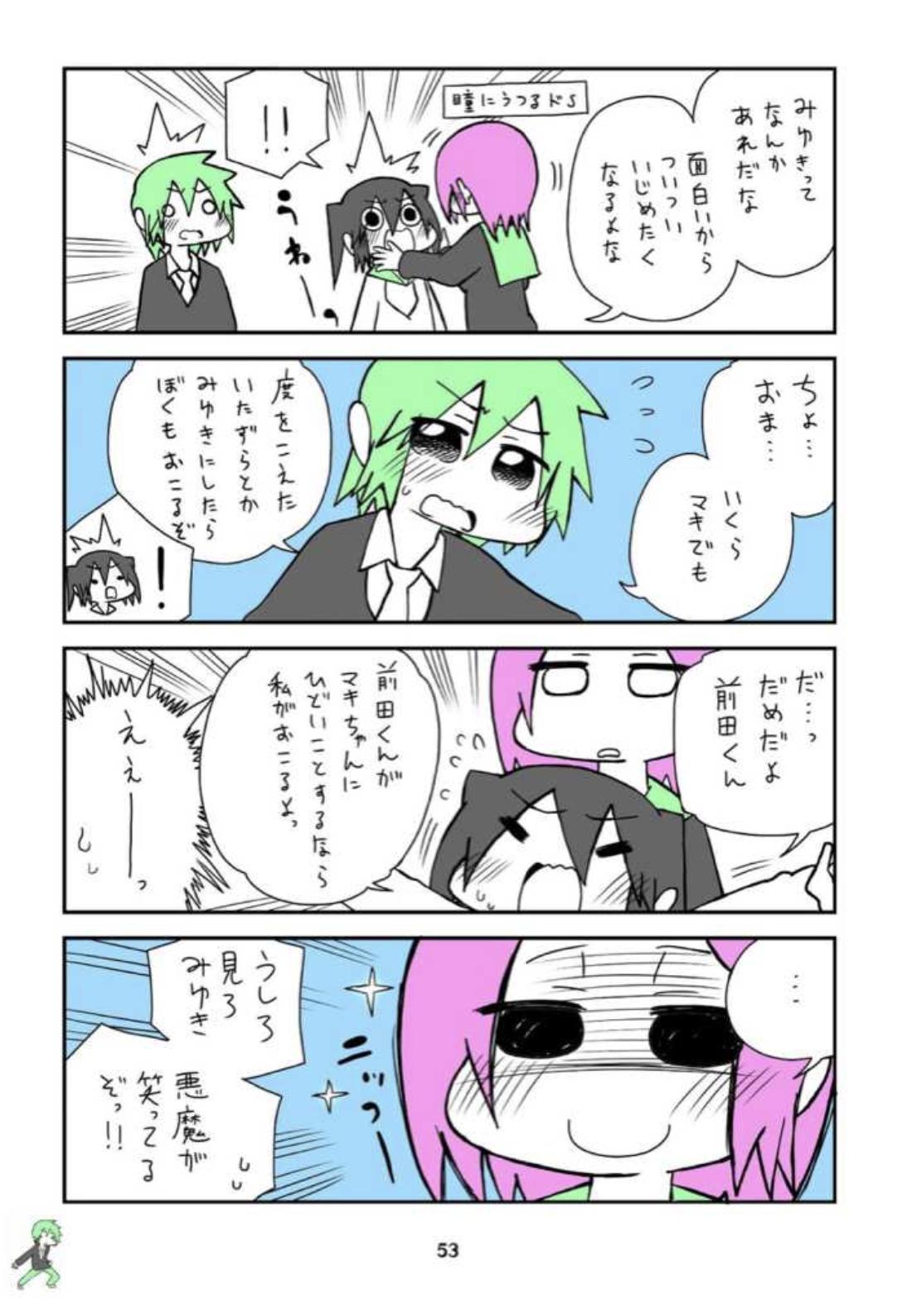 登場キャラ3:優しきドS巨乳【マキ】