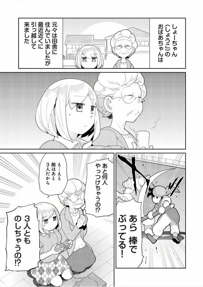 漫画『おばあちゃんとゲーム』あらすじ