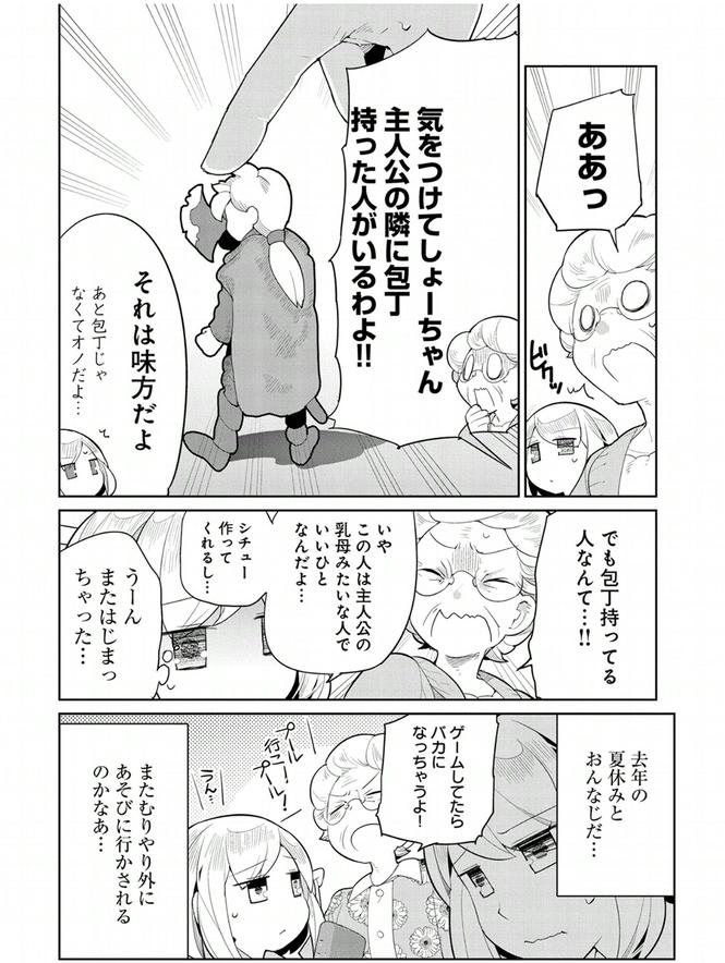 『おばあちゃんとゲーム』の魅力1:孫と祖母の関係がほのぼの!