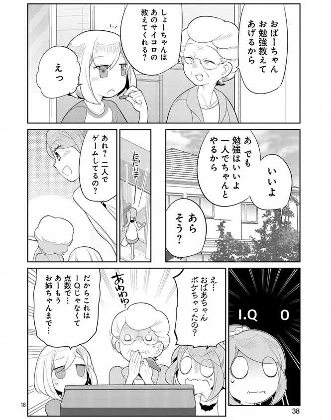 『おばあちゃんとゲーム』の魅力3:だんだんゲームにハマる祖母!?