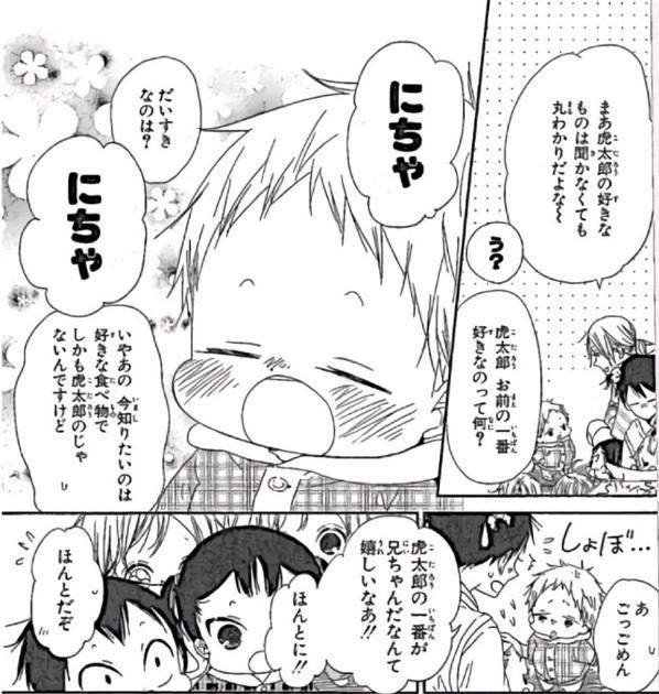 登場人物をネタバレ紹介!とにかくお兄ちゃんがダイスキ!【鹿島虎太郎】