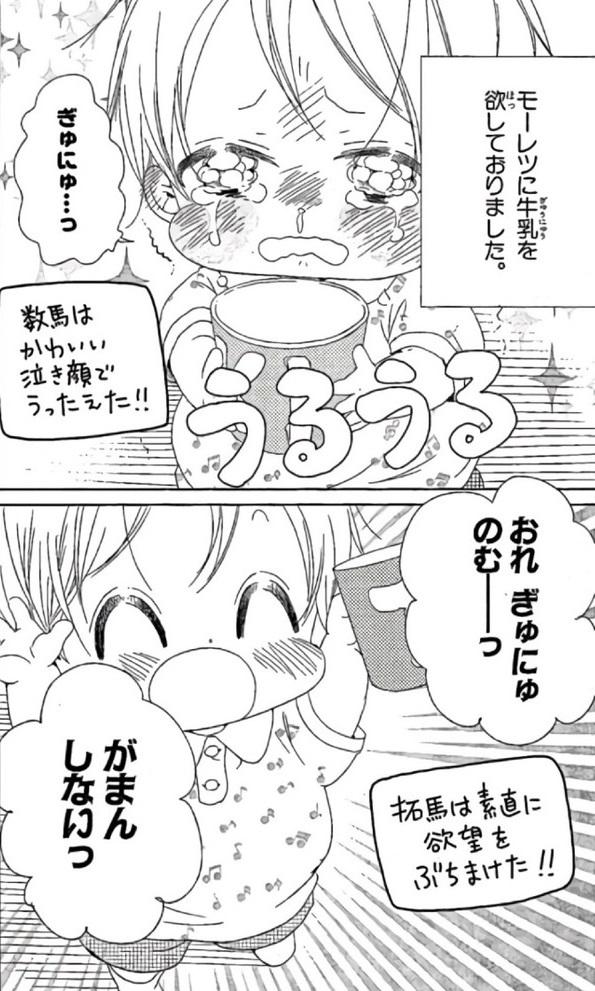 登場人物をネタバレ紹介!いつも一緒の激カワ双子!【狸塚拓馬&数馬】