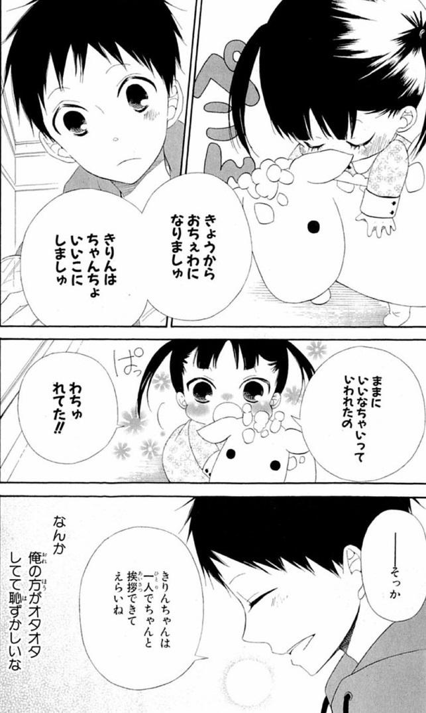 登場人物をネタバレ紹介!ちょっとオマセな紅一点【熊塚奇凛】
