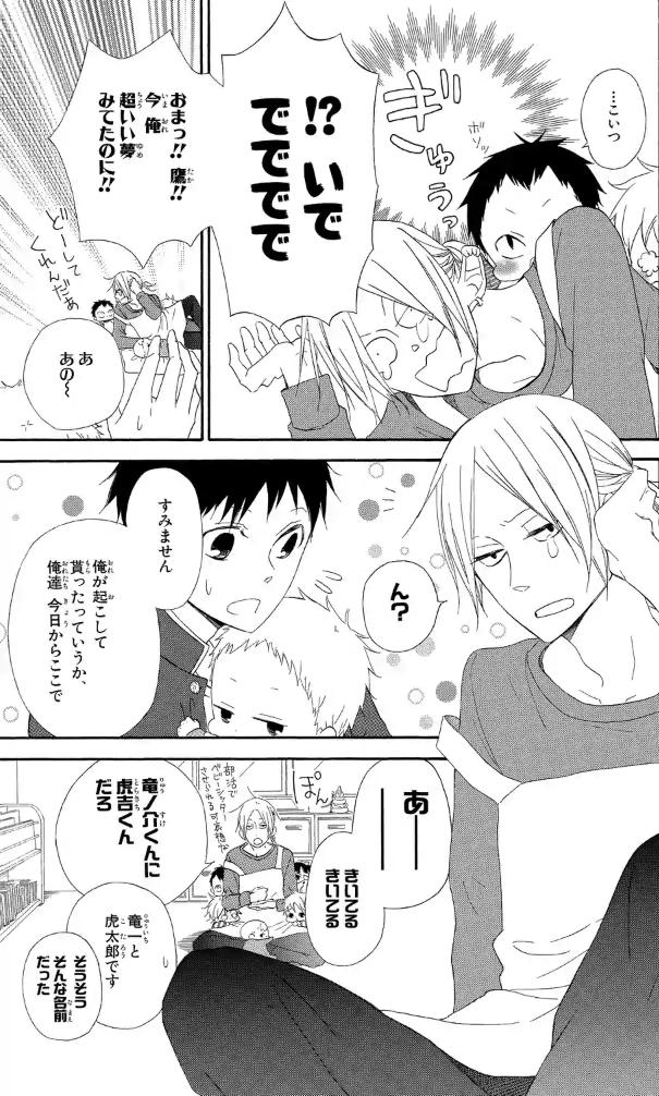 登場人物をネタバレ紹介!15巻では夢のなかでほっこり【兎田義仁】
